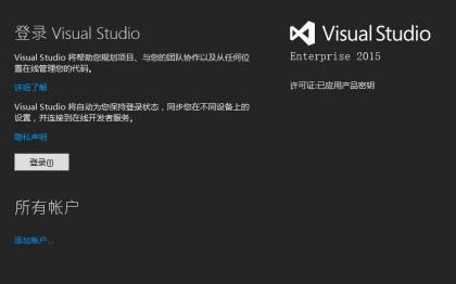 Visual Studio 2015 Enterprise正版下载激活